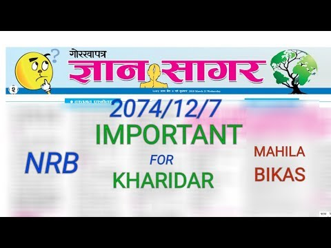 (Gorkhapatra gyansagar 2074/12/7 बस्तुगत||Current affairs Important for kharidar|| Nepal Rastra Bank - Duration: 16 minutes.)