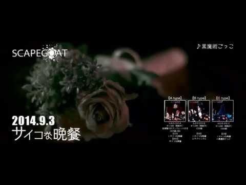 SCAPEGOAT【サイコな晩餐】MV SPOT 第二弾
