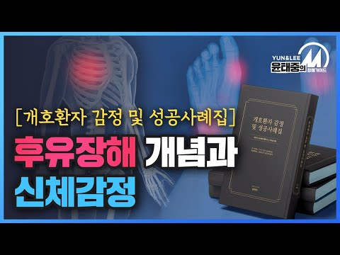 [개호환자 감정 및 성공사례집] 신체 감정과 후유장해 개념 그리고 배상 의학의 문제점