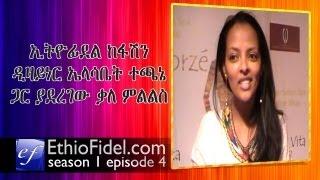 Ethiofidel.com Interview With Elizabeth Techane, Ethiopian Fashion Designer In Toronto