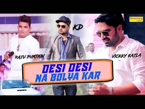 Video Desi Desi Na Bolya Kar    Raju Punjabi, Vicky Kajla, MD & KD    Latest Hit Haryanvi Song 2017 download in MP3, 3GP, MP4, WEBM, AVI, FLV January 2017