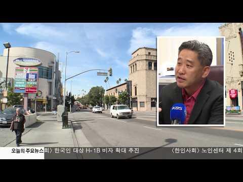 '치솟는 렌트비'..업주들 몸살 6.22.17 KBS America News