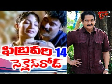 February 14 Necklace Road Telugu Full Length Movie | Suman, Bhanupriya