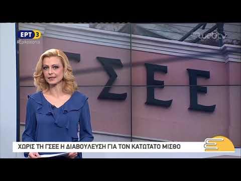 Τίτλοι Ειδήσεων ΕΡΤ3 10.00 | 16/11/2018 | ΕΡΤ