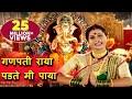 Parvatichya Bala, Marathi Ganapati Song
