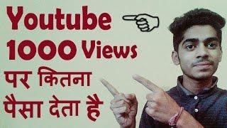 Video How Much Money Youtube Pay For Per 1000 Views In India?एक हज़ार views का कितना पैसा मिलता है ? MP3, 3GP, MP4, WEBM, AVI, FLV November 2017
