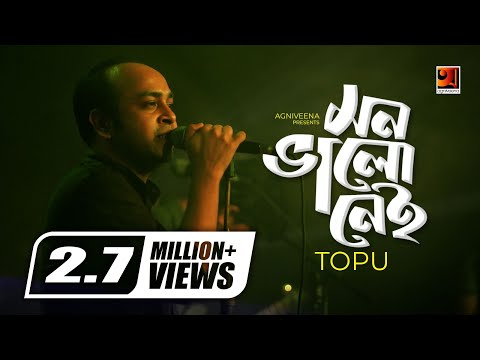 Bangla Song   Mon Bhalo Nei   by Topu   Lyrical Video    ☢☢ EXCLUSIVE ☢☢