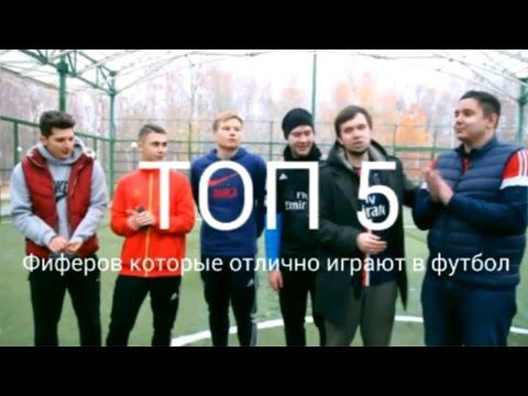 ТОП 5 || ФИФЕРОВ КОТОРЫЕ ОТЛИЧНО ИГРАЮТ В ФУТБОЛ (видео)