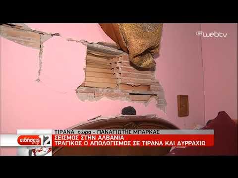 Η Αλβανία μετράει τις πληγές της | 30/11/2019 | ΕΡΤ
