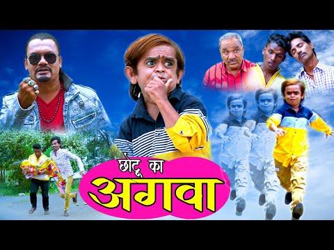 CHOTU KA AGWA (Kidnapping) | छोटू का अगवा (अपहरण) | Khandeshi Hindi Comedy | Chotu dada comedy 2020