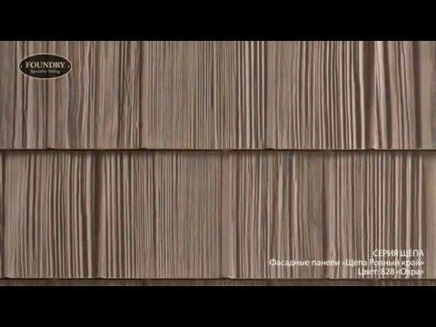 Щепа ровный край Цвет 828 Охра