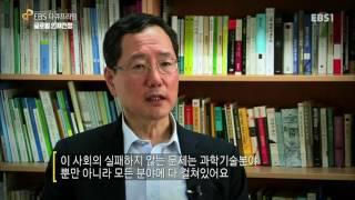 #13 [EBS 다큐프라임] 글로벌 인재전쟁 5부 - 대한민국, 도약의 조건_#001