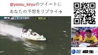 みんドラ6/19(みんなのドラキリュウライブ)ボートレース桐生生配信