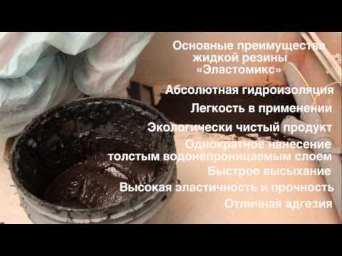 Екатеринбург. Жидкая резина однокомпонентная