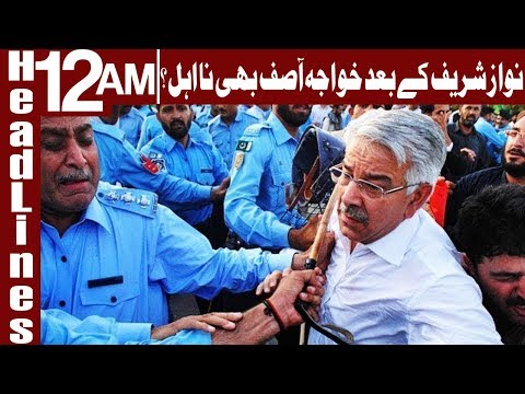 IHC to announce Kh Asif's disqualification verdict today - Headlines 12 AM - 26 April 2018 - Express (видео)