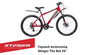 Горный велосипед Stinger The Bat 26''