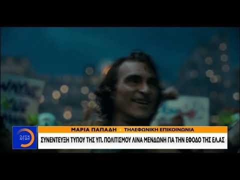 """Video - ΣΥΡΙΖΑ: """"Δεν φταίει ο """"Joker"""" αλλά η κυβέρνηση-τσίρκο με πολλούς γελωτοποιούς κι ακροβάτες"""""""