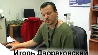 Игорь Двораковский