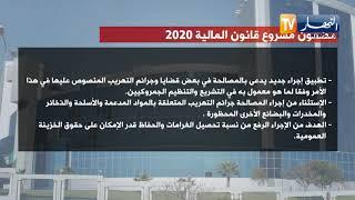 مضمون مشرع قانون المالية 2020