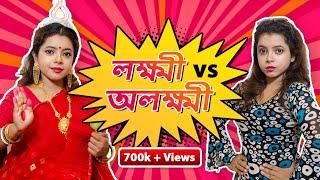 লক্ষ্মী VS অলক্ষ্মী | Good girl vs bad girl | Laxmi Puja Special | Bengali comedy video