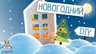 Группа ВКонтакте https://vk.com/crops_tv Привет, друзья! В этом видео я покажу как своими руками из подручных материалов сделать дом-светильник для декора ва...