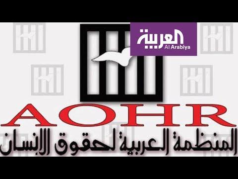 العرب اليوم - شاهد: المنظمة العربية لحقوق الإنسان تنفي وجود فرع لها في لندن
