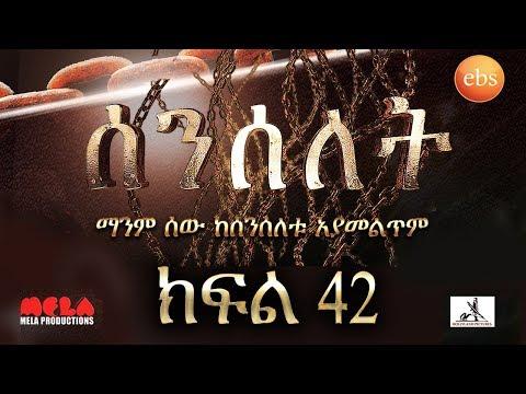 ሰንሰለት - Senselet Drama S02 EP42