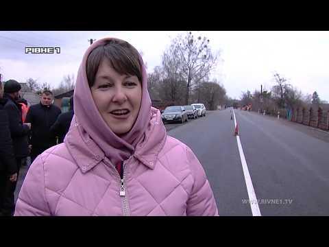<a href='/Info/?id=97045' >На Рівненщині відремонтували дорогу державного значення [ВІДЕО]</a>