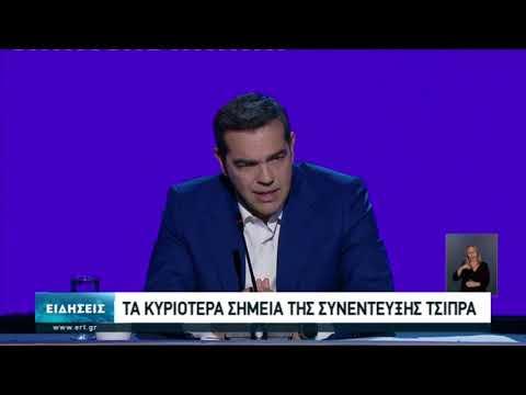 Η συνέντευξη Τσίπρα στο Thessaloniki Forum | 20/9/2020 | ΕΡΤ
