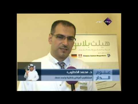 Opening of HealthPlus Diabetes & Endocrinology Center, 14 April 2013, featured on Uloom Aldar, ADTV