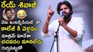Pawan Kalyan Strong Counter To Sivaji || Janasena Public Meeting Rajahmundry || TWB