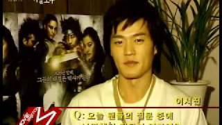 lee seo jin 2005 interview for shadowless sword part 1