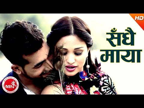 New Nepali Song | Sadhai Maya - Swaroop Raj Acharya | Ft.Anu Shah & Ashok