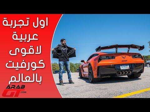 العرب اليوم - تعرف على شيفروليه كورفيت زد ار1 2019