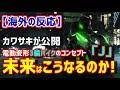 外国人「未来はこうなるのか!」電動変形3輪バイクコンセプト「J」の登場するPVをカワサキが公開