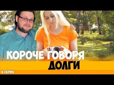 Короче говоря долги fеат. Дмитрий Куплинов / 4 серия - DomaVideo.Ru