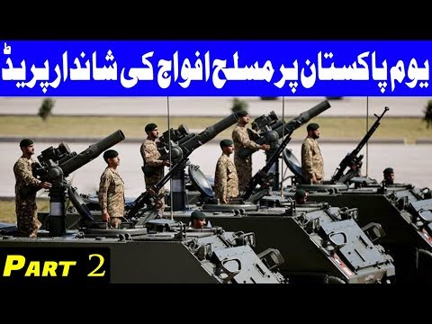 Pakistan Army Military Parade on Resolution Day | Part 2 | 23 March 2019 | Dunya News