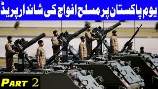 Download Video Pakistan Army Military Parade on Resolution Day   Part 2   23 March 2019   Dunya News MP3 3GP MP4