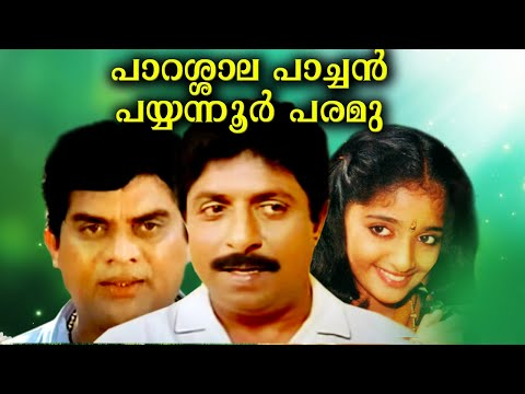 Parassala Pachan Payyannur Paramu Malayalam Full Movie | Super Hit Malayalam Movie | kavya madhavan