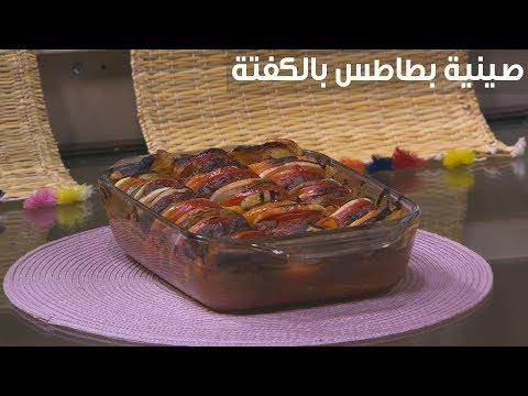 العرب اليوم - طريقة إعداد صينية بطاطا بالكفتة