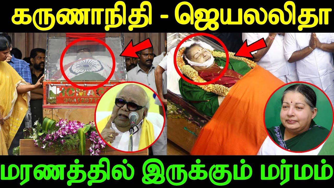 கருணாநிதி, ஜெயலலிதா மரணத்தில் இருக்கும் மர்மம் | Karunanidhi and Jayalalithaa's Death Mystery