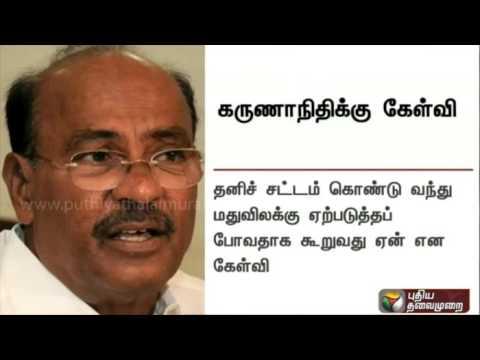 PMK-leader-Ramadoss-reactions-to-the-DMKs-election-manifesto