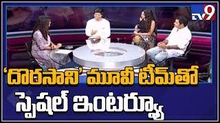 Dorasani Movie Team Exclusive Interview II Anand Deverakonda II Shivatmika Rajashekar