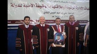 مناقشة رسالة ماجستير الباحث علي إبراهيم النادي