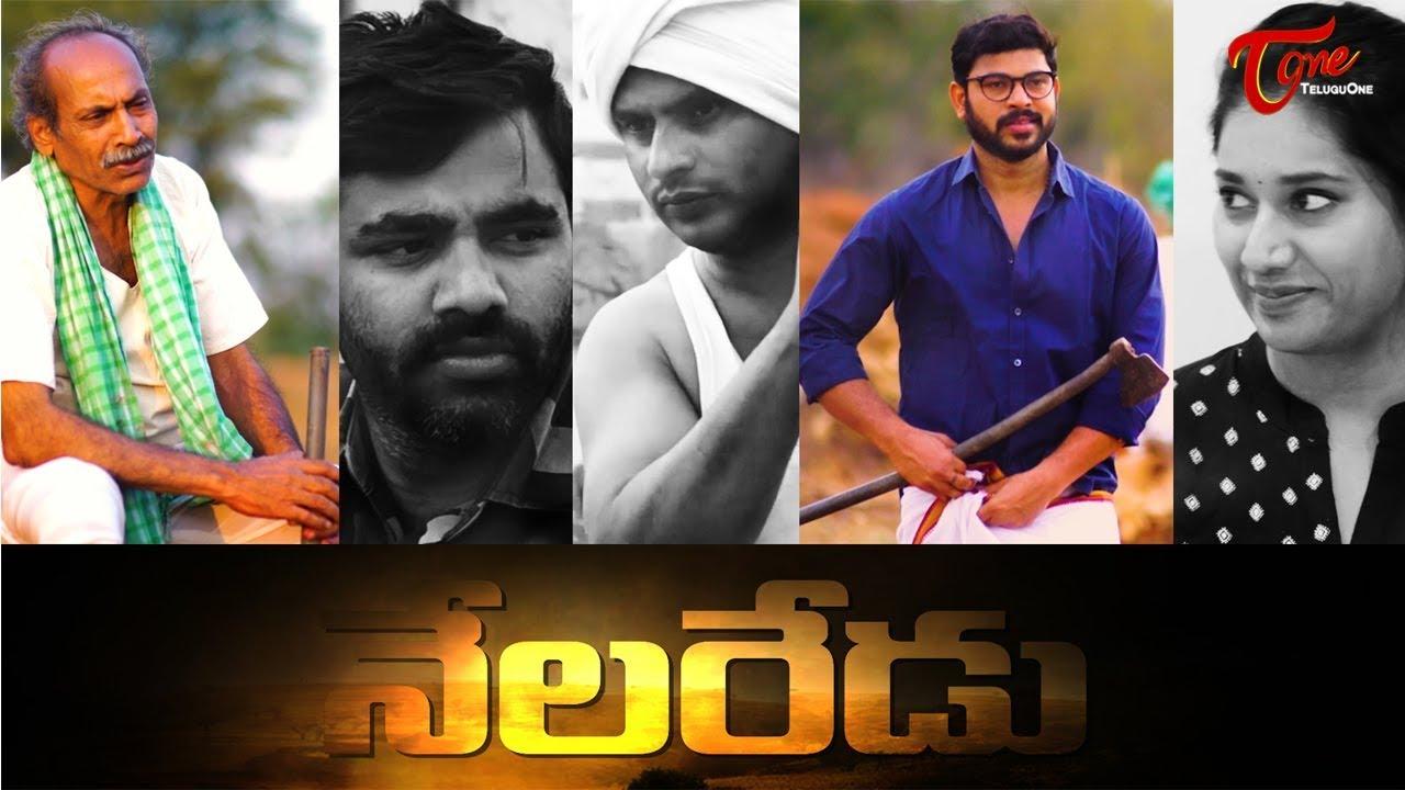 Nelaredu  - Telugu Short Film