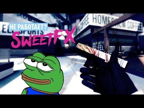 Не работает SweetFX в CS:GO? Что случилось?