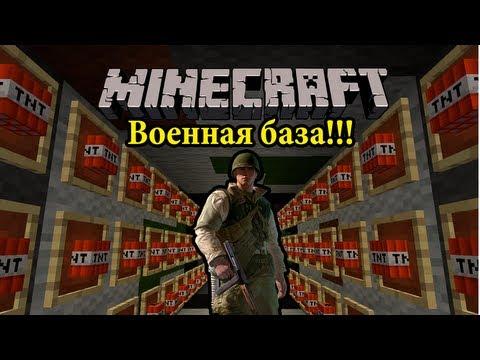 #32 Военная база в Minecraft!!! (танк,самолет,вертолет)