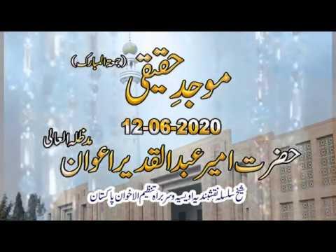 Watch Moojd-e-Haqeeqi YouTube Video