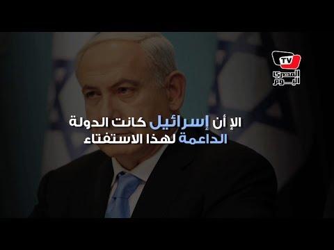 تعرف على مخاوف العرب من تأسيس «إسرائيل جديدة» في العراق