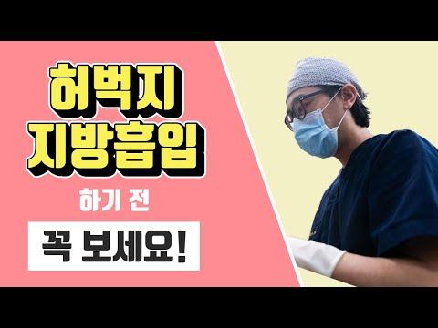 허벅지 지방흡입의 효과